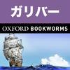 英語でガリバー旅行記「Gulliver's Travels」iPhone版:英語タウンのオックスフォード・ブックワームズ・スーパーリーダー THE OXFORD BOOKWORMS LIBRARY レベル4